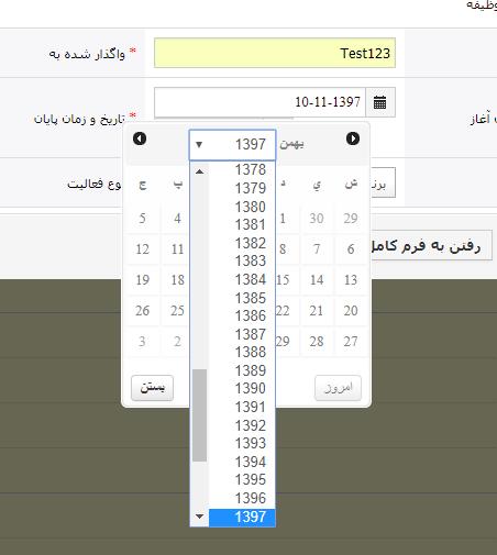 persian calendar 1390